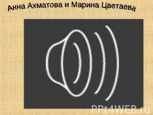 Анна Ахматова равным образом Маша Цветаева