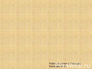 Работу выполнила: Серикова незапятнанность 0 «б»
