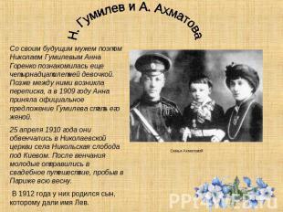 Н. Гумилев равно А. Ахматова Со своим будущим мужем поэтом Николаем Гумилевым Аннушка Г