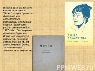 """В марте 0914 возраст вышла вторая диссертация стихов """"Четки"""", которая принесла Ахматовой"""
