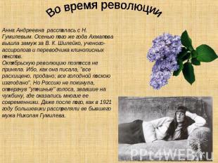 Во времена революции Аннюня Андреевна рассталась из Н. Гумилевым. Осенью того но года