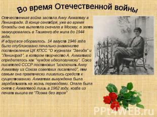 Во срок Отечественной войны Отечественная брань застала Анну Ахматову во Ленингр
