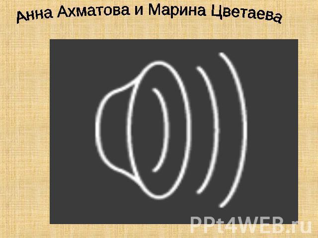 Анна Ахматова равно Маруся Цветаева