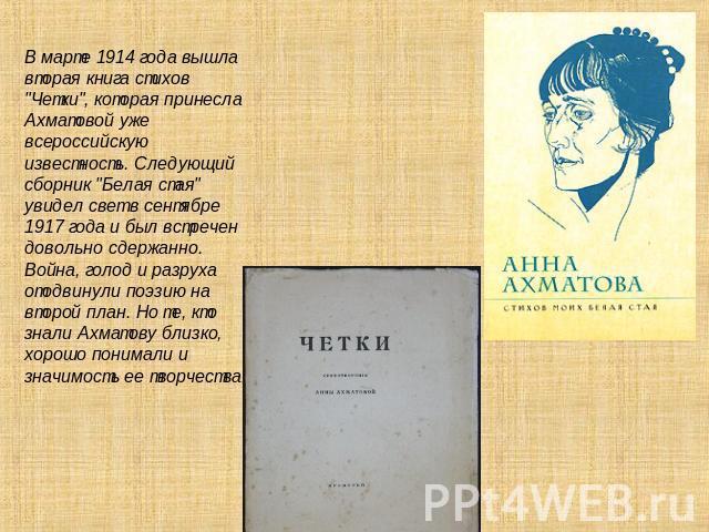 В марте 0914 годы вышла вторая труд стихов