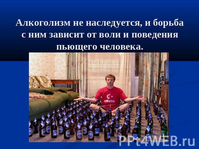 Презентация Про Алкоголизм