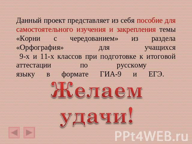 гиа по русскому языку с2 1 презентация