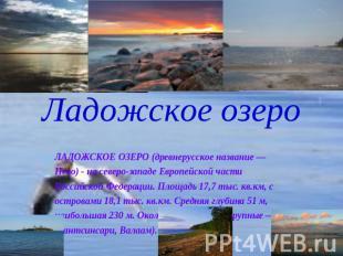 Ладожское озеро ладожское озеро