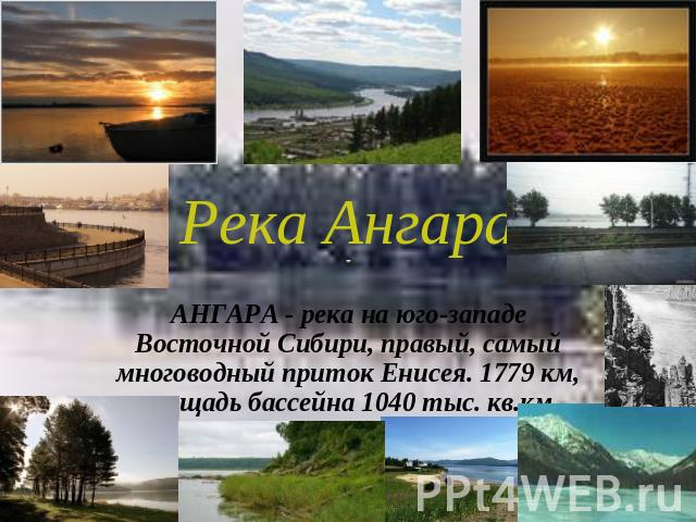 Река ангара ангара река на юго западе
