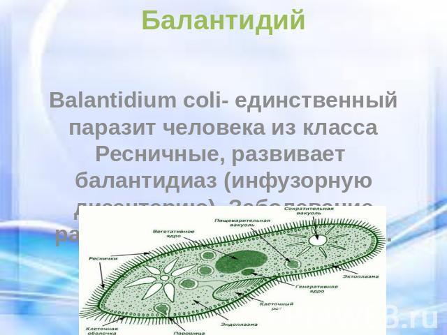 Балантидиаз