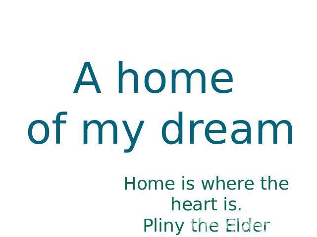 Презентацию на тему дом моей мечты на британском языке