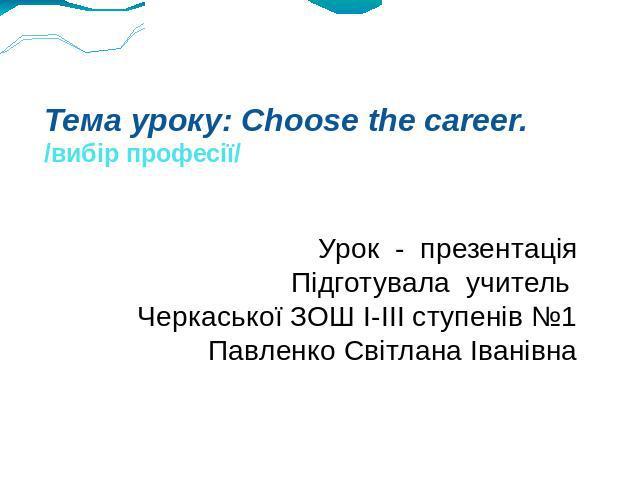Тема уроку choose the career вибір професії