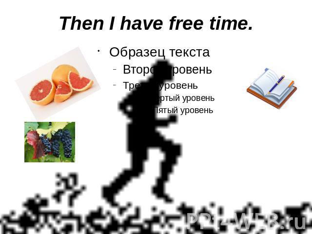 Презентация На Тему My Free Time