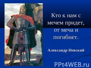 МАНИФЕСТ РУССКОГО НАРОДА ч.