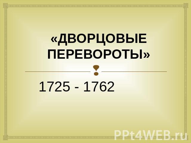 россия после петра 1 1725 1761 презентация
