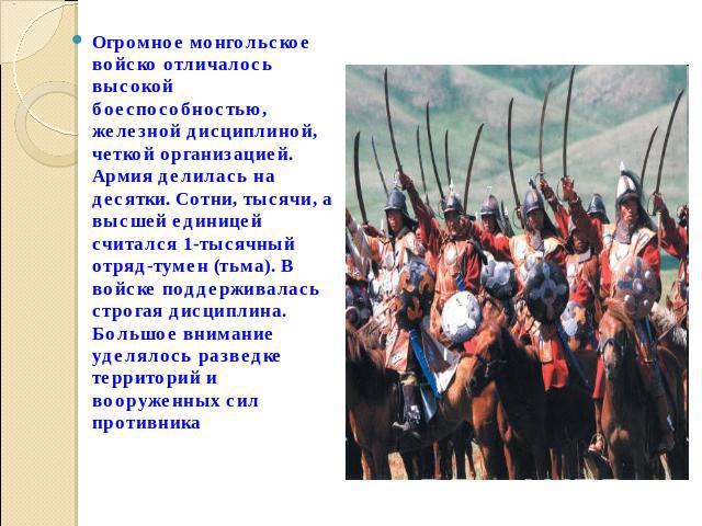 Походы Батыя На Русь Презентация 6 Класс
