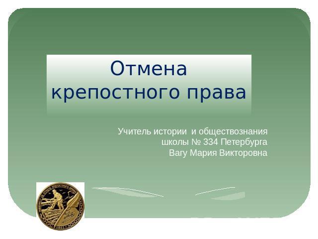 презентация на тему отмена крепостного права