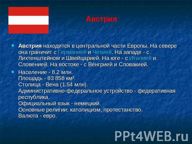 презентация на немецком языке про австрию
