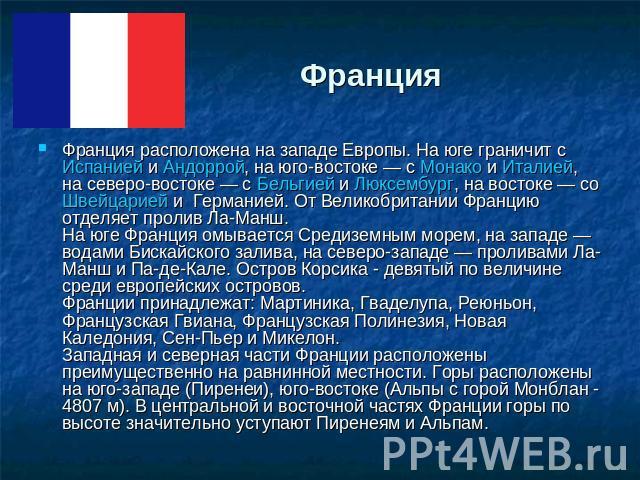 Франция Реферат Реферат на тему франция скачать бесплатно