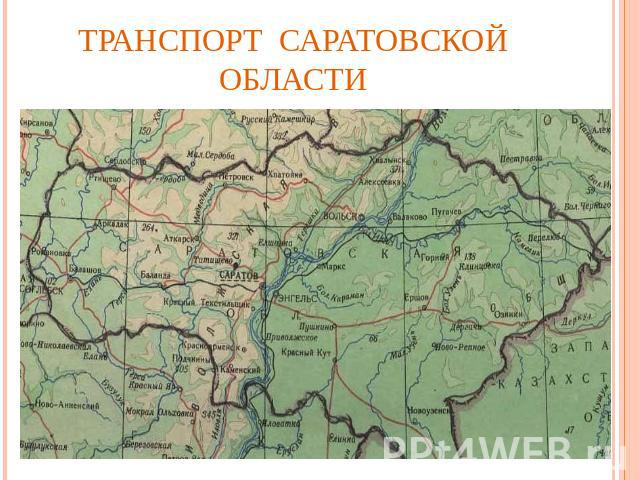 Саратовской области