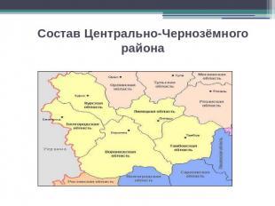 Характеристика Центрально-Чернозёмного экономического ...