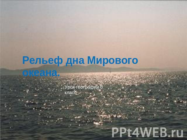 Рельеф дна Мирового океана.