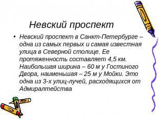Невский проспект Невский проспект в Санкт-Петербурге – одна из самых первых и са