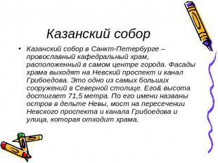 Казанский собор Казанский собор в Санкт-Петербурге – провославный кафедральный х