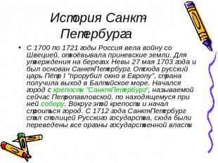 История Санкт-Петербурга С 1700 по 1721 годы Россия вела войну со Швецией, отвоё