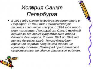 История Санкт-Петербурга В 1914 году Санкт-Петербург переименовали в Петроград.