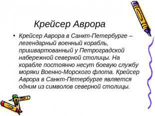 Крейсер Аврора Крейсер Аврора в Санкт-Петербурге – легендарный военный корабль,