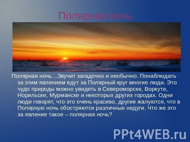 Презентацию на тему полярный день и полярная ночь