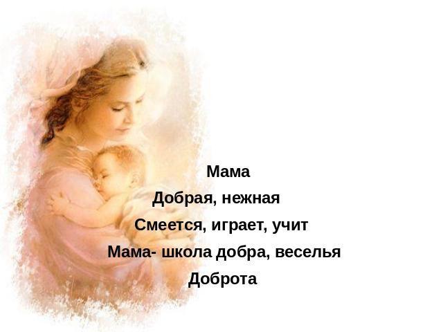 Как сделать маму добрей
