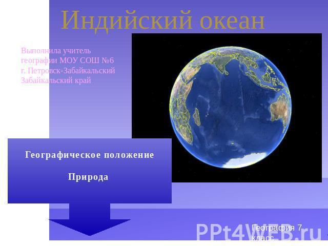 Презентация индийский океан по географии