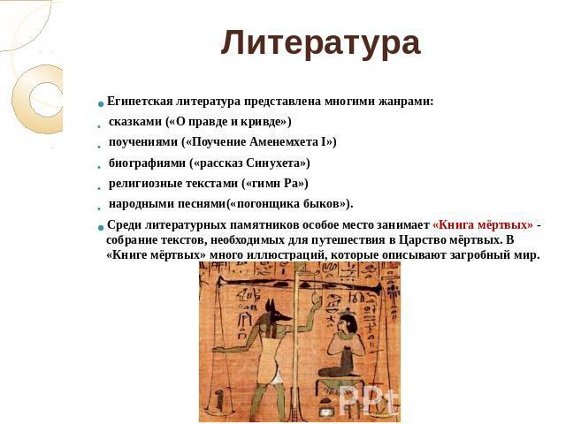 Культура и исскуство