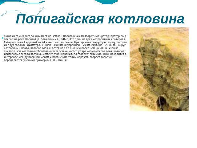 презентация на тему кавказский биосферный заповедник