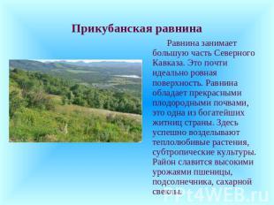 Презентация на тему северный кавказ