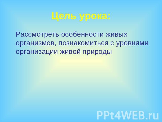презентация организм и его свойства бесплатно