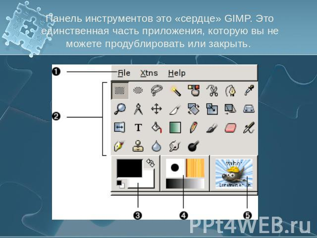 знакомство с графическим редактором gimp