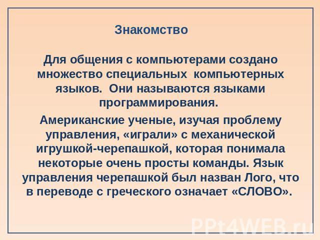 znakomstvo-s-amerikantsami-dlya-obsheniya