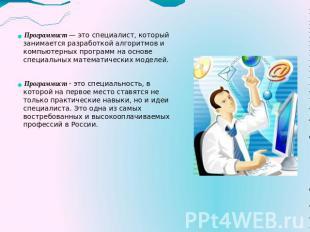 презентация к диплому программиста