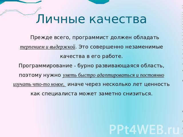 Презентация на тему программист