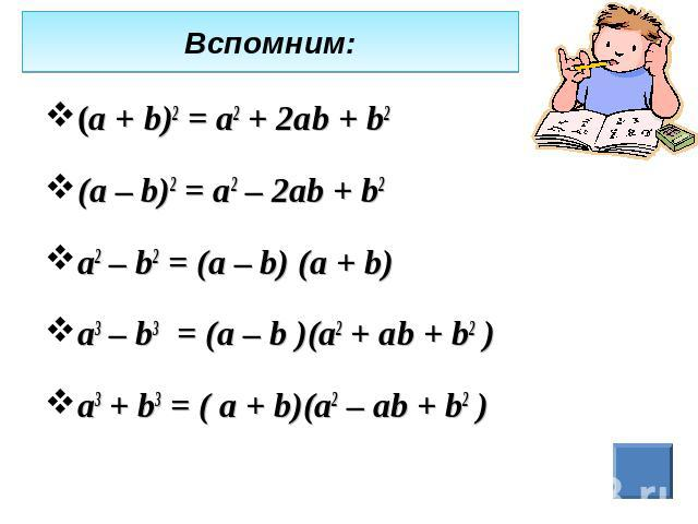 Презентация по алгебре для 11 класса многочлены