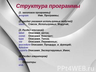 Структура программы {1. аншлаг программы} program Имя_Программы; {2. раздел у