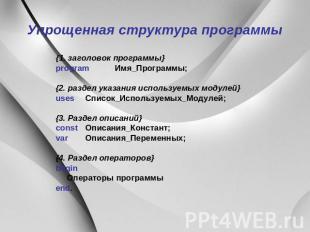 Упрощенная фрейм программы {1. форточка программы} program Имя_Программы; {
