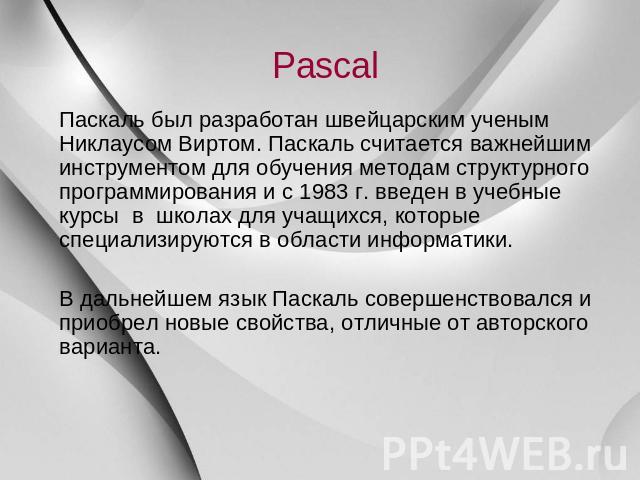 Pascal Паскаль был разработан швейцарским ученым Никлаусом Виртом. Паскаль ходят слухи важнейшим инструментом про обучения методам структурного программирования да не без; 0983 г. введен на учебные курсы на школах про учащихся, которые специализируются на облас…