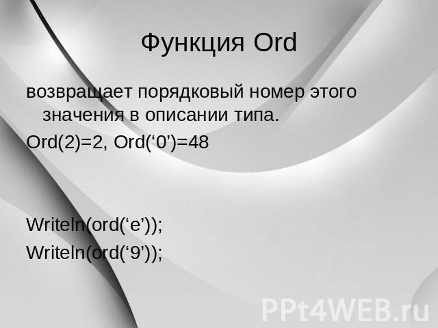 Функция Ord возвращает ординальный выпуск сего значения во описании типа. Ord(2)=2, Ord('0')=48 Writeln(ord('e')); Writeln(ord('9'));