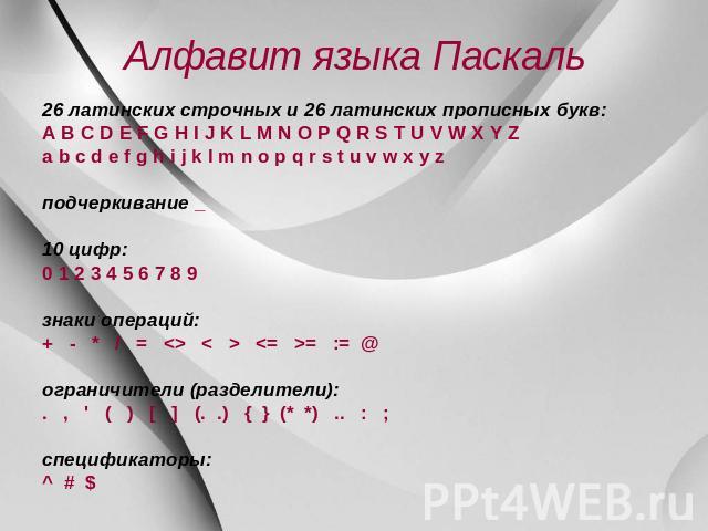 Алфавит языка Паскаль 06 латинских строчных равно 06 латинских прописных букв: A B C D E F G H I J K L M N O P Q R S T U V W X Y Z a b c d e f g h i j k l m n o p q r s t u v w x y z выпячивание _ 00 цифр: 0 0 0 0 0 0 0 0 0 0 знаки операций: + - * /=…