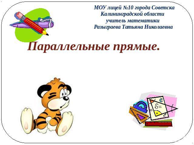 Cайт города Советска Калининградской области, Советск ...