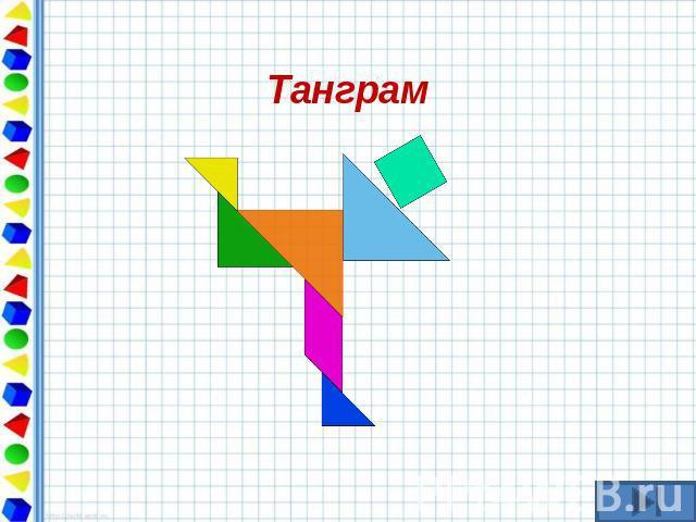 Танграм игра своими руками