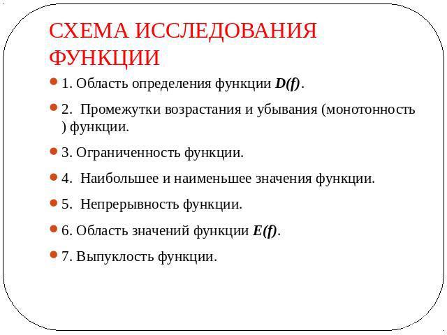 СХЕМА ИССЛЕДОВАНИЯ ФУНКЦИИ 1.